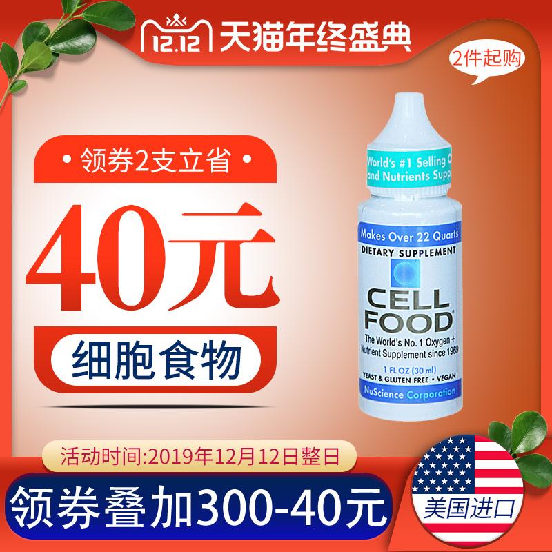 美国原装cellfood细胞食物30ml细胞营养液含氧富含矿物质改善体质,可领取5元天猫优惠券