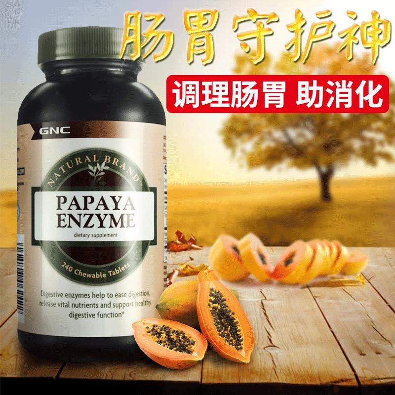 Яйцо GNC Papaya белый Желудочно-пищевые таблетки фермент-фермент 240 таблеток помогают пищеварению и селезенке детские Взрослая Америка