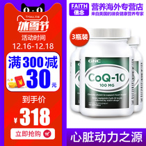 GNC Jian An Shi enzyme Q10 Soft capsule 100mg120 Granules 3 bottles COQ10 Protect Heart care American imports