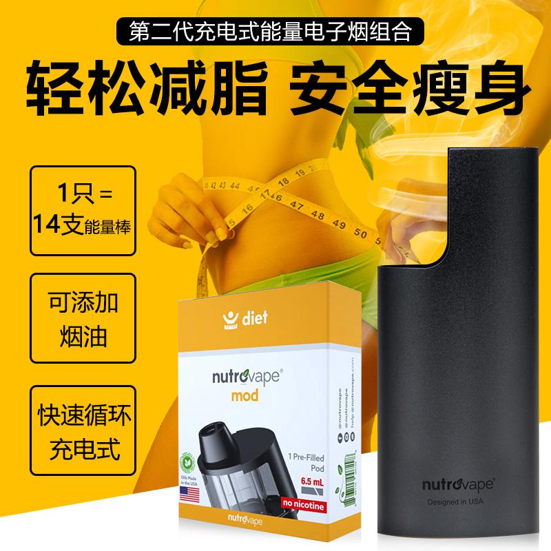 США импортирует NutroVape вдыхает похудение сжигания жира электронное сигаретное масло содержит Зеленый чай слева Спиновая кислота