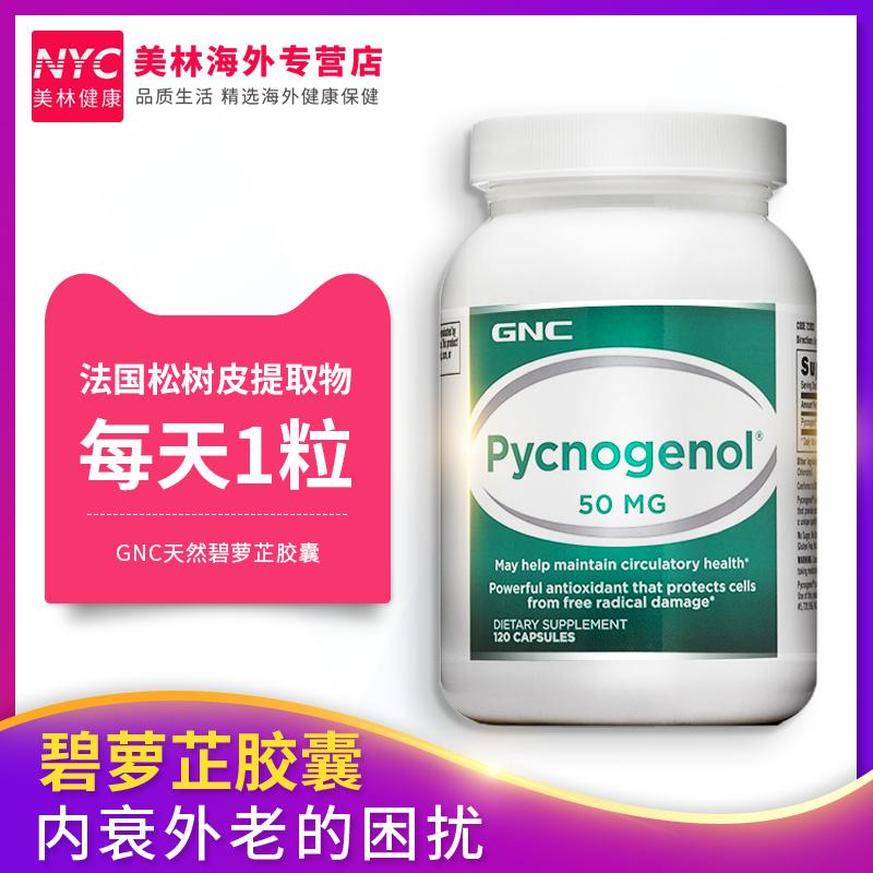 美国进口GNC健安喜碧萝芷pycnogenol法国松树皮精华胶囊50mg120粒