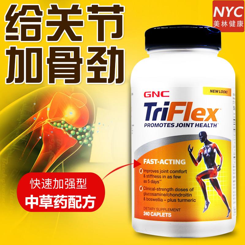 GNC健安喜Triflex快速加强型维骨力氨糖软骨素240片 美国原装进口