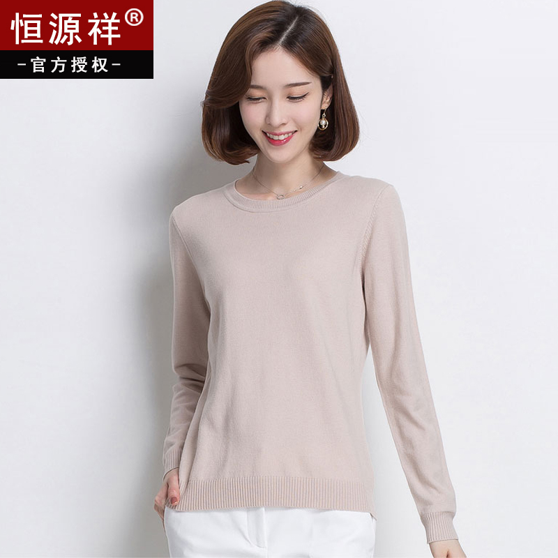 Hengyuanxiang thin woolen sweater autumn and winter new slim round neck sweater solid color Pullover elastic base sweater