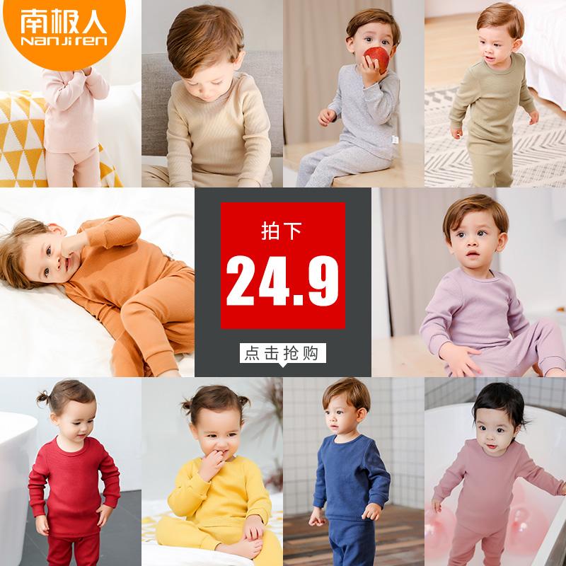 儿童内衣套装纯棉保暖男宝宝家居服1女童3岁2婴儿睡衣服秋衣秋裤