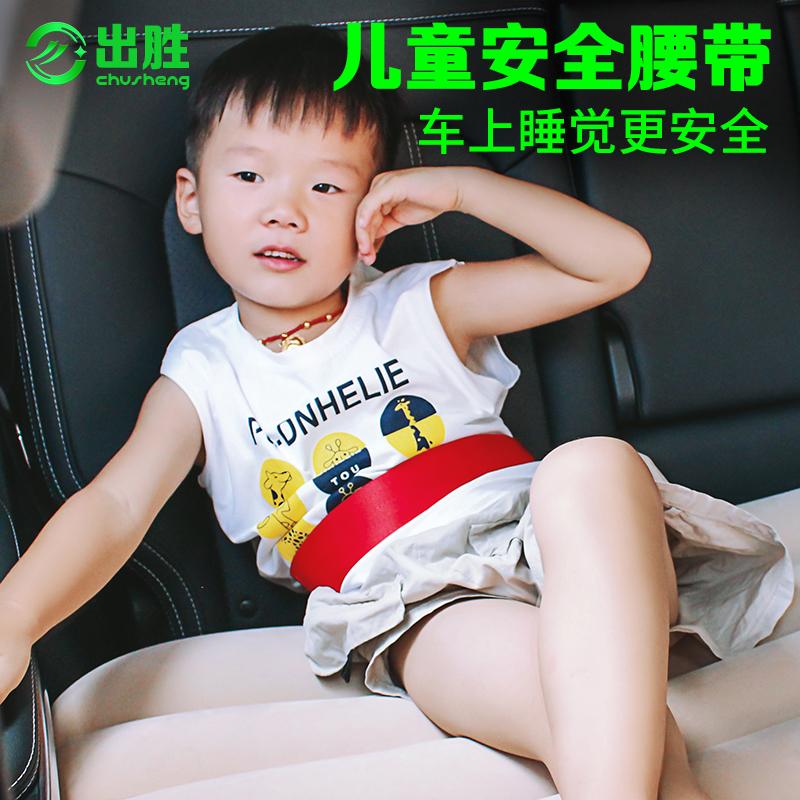 儿童汽车安全带绑带后排睡觉腰带后座气垫床车载辅助保险带延长器(用3元券)
