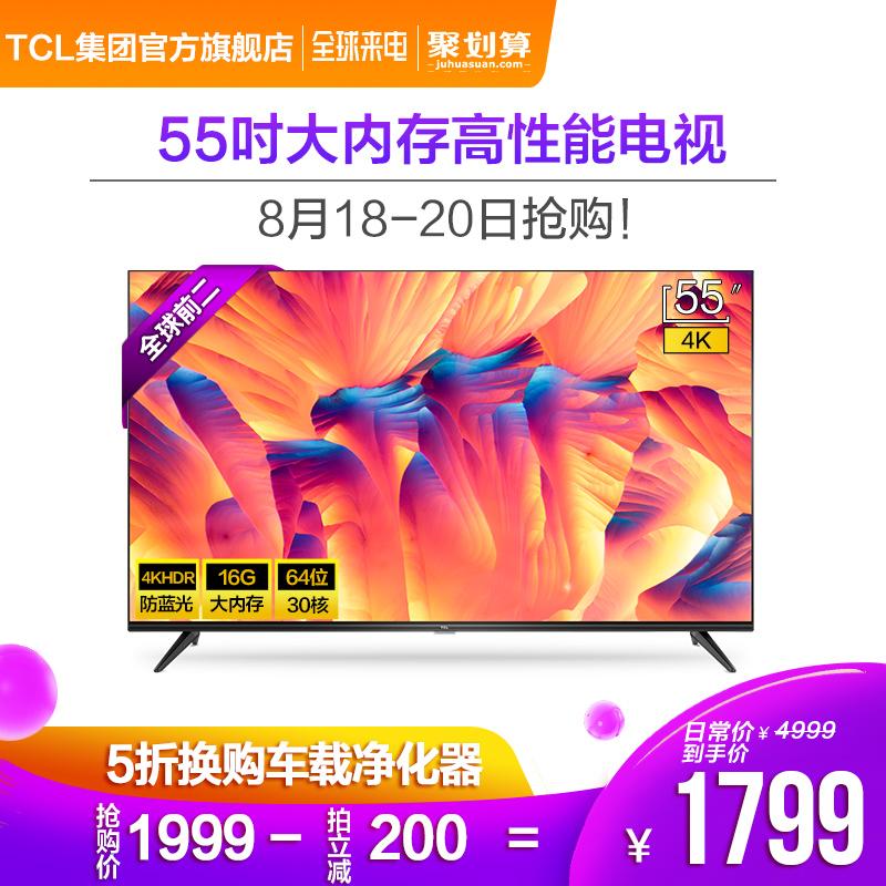 TCL 55L2 55英寸4K超高清智能HDR防蓝光网络平板LED液晶大电视机