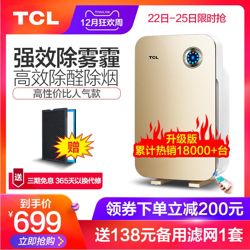 TCL 220B空气净化器家用除甲醛卧室室内净化机除二手烟负离子氧吧
