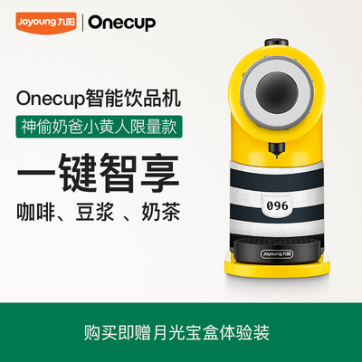 onecup官方旗艦店,好嗎?