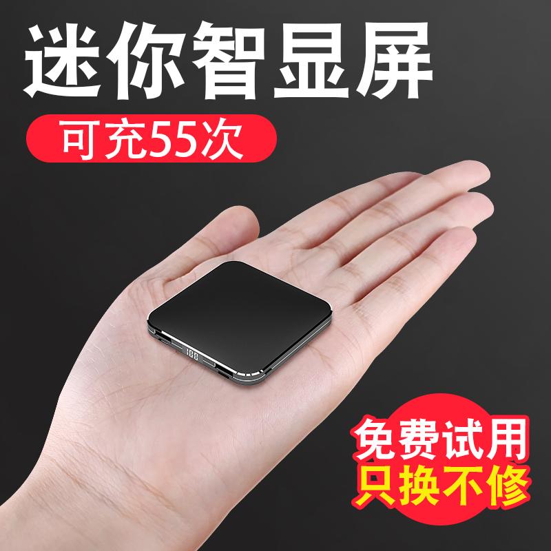 ?超薄迷你20000毫安充电宝?苹果X专用小米oppo华为vivo三星手机通用便携大容量无线移动电源10000小巧可爱8