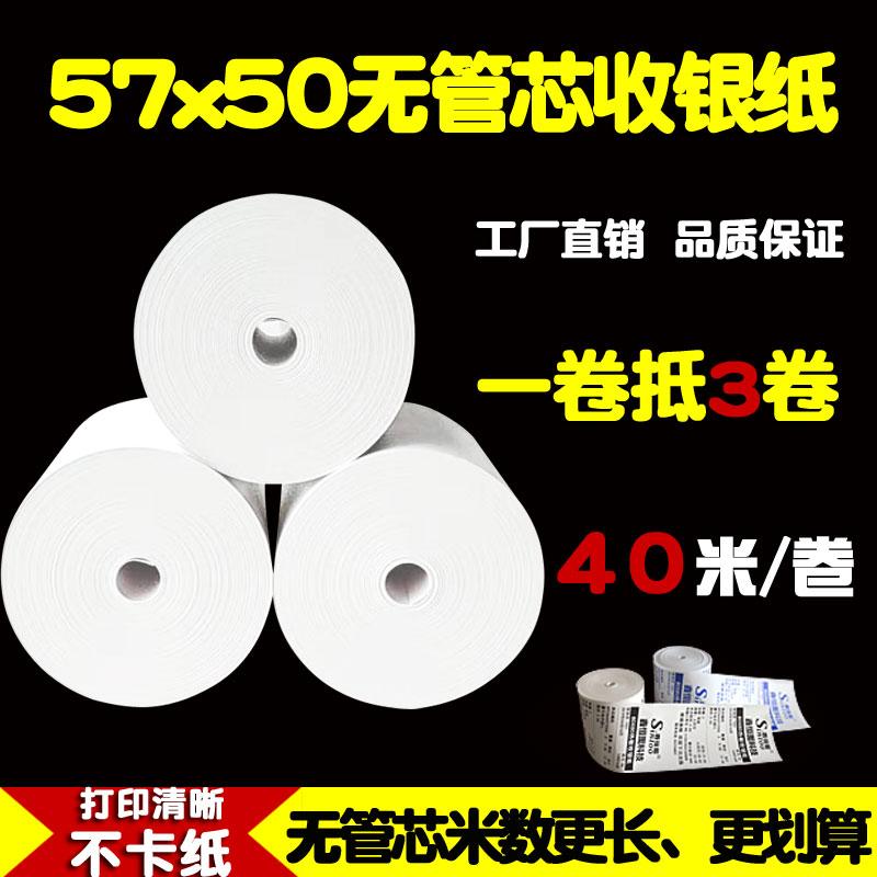 热敏纸收银纸57x50无管芯超市收款纸小票纸美团外卖打印纸20卷/箱