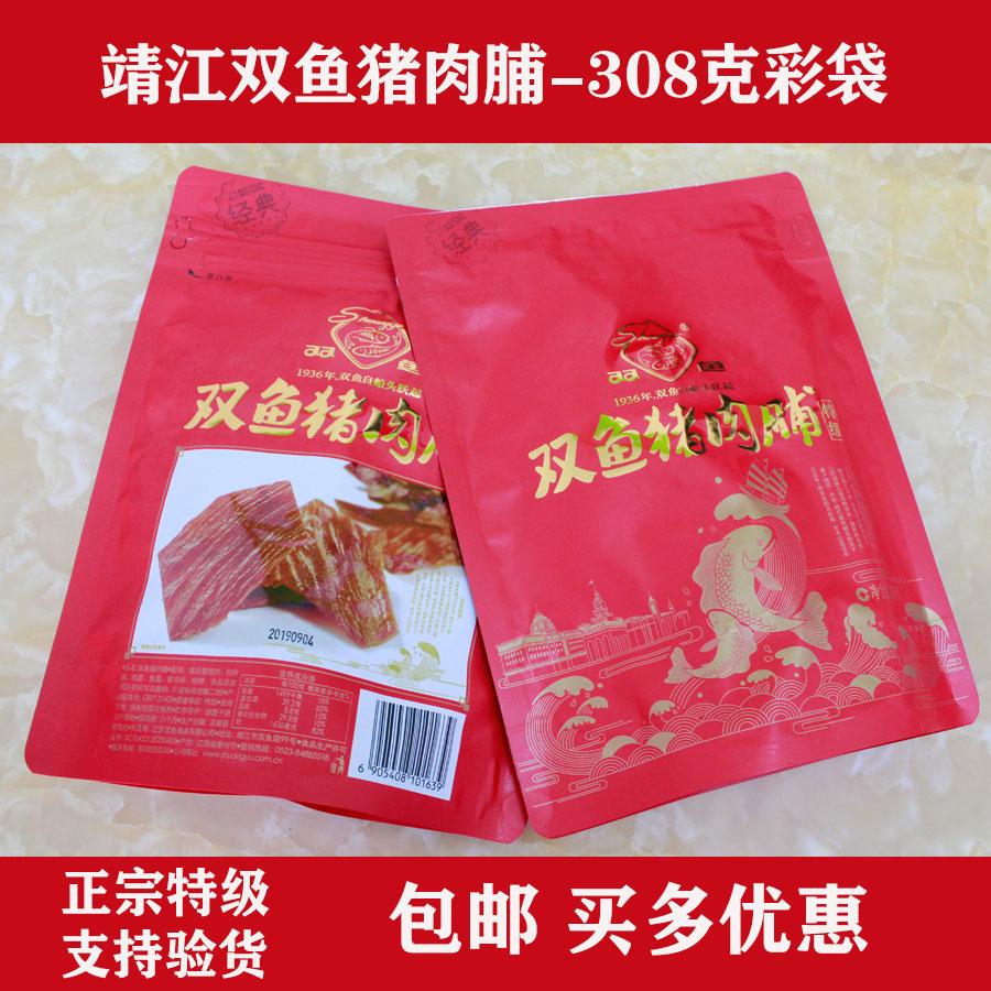 靖江特产正宗原厂双鱼牌特级猪肉脯308g副片自然片200g零食包邮