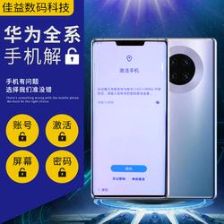 适用于华为mate30 P30pro刷机解账号锁nova4e激活手机V20账户密码