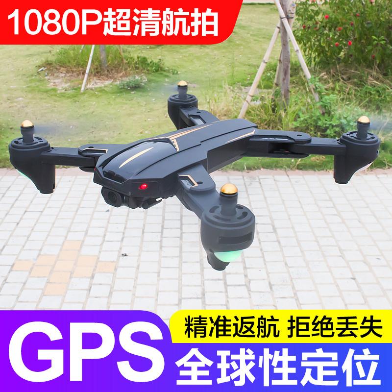 [小豆玩具店电动,遥控飞机]无人机航拍高清专业折叠遥控飞机gps月销量129件仅售599元