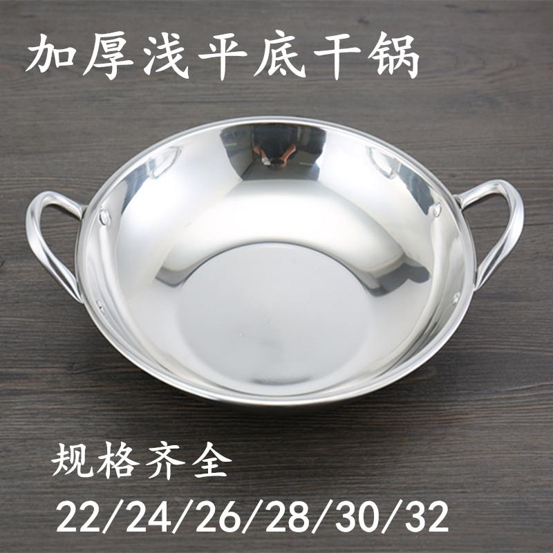 304加厚不锈钢平底干锅酒吧鼎商用火锅干锅酒精炉火锅盆浅底锅仔