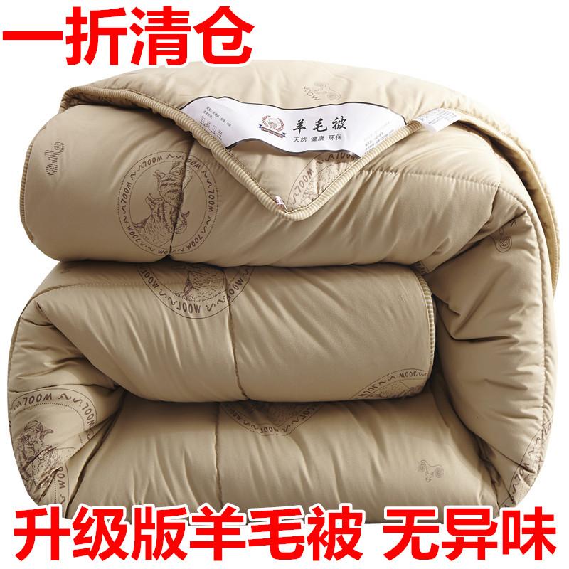羊毛被冬被100%澳洲纯羊毛被子加厚棉被保暖羊绒被芯单双人春秋被