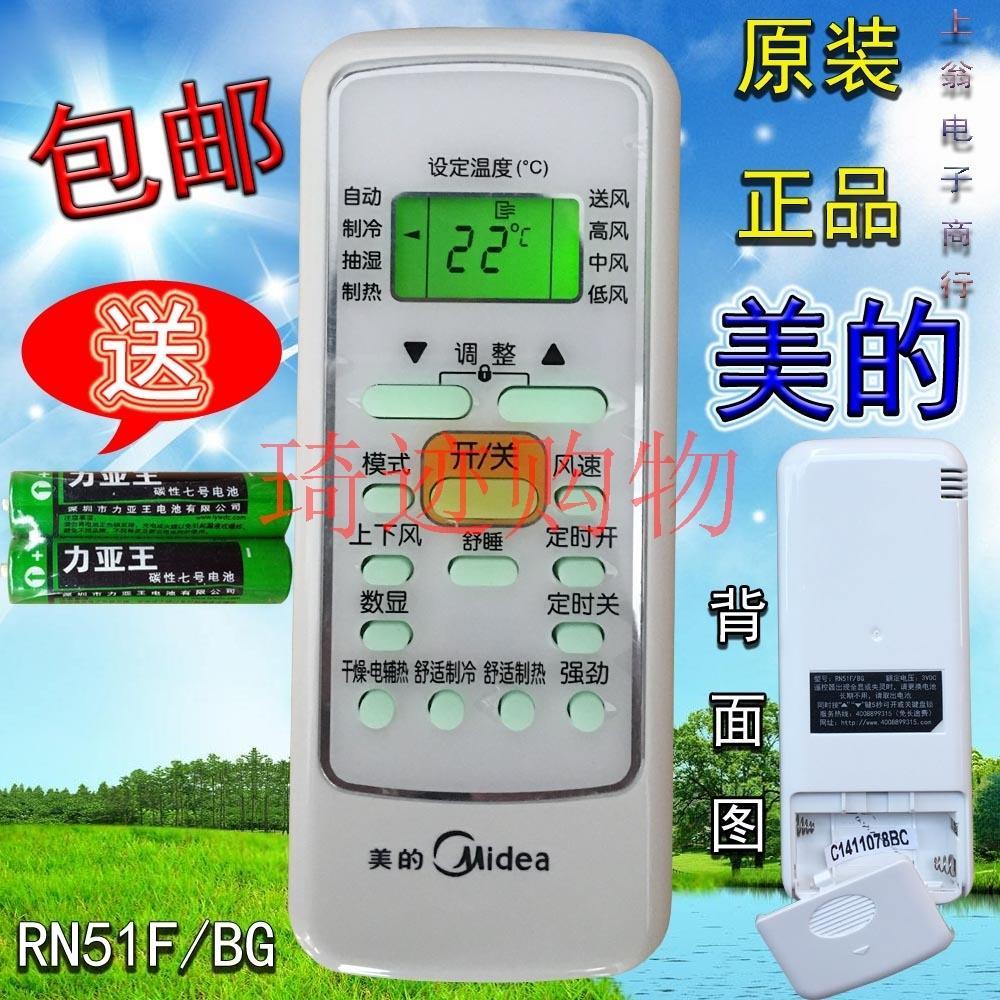 原装美的高能星 冷俊星空调遥控器KFR-23 26 32 35GW/DY-IAIF(R3)
