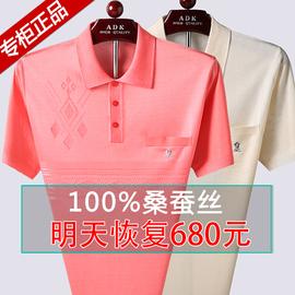 夏季100%桑蚕丝短袖t恤男中老年宽松亮丝t恤上衣爸爸装冰丝polo衫
