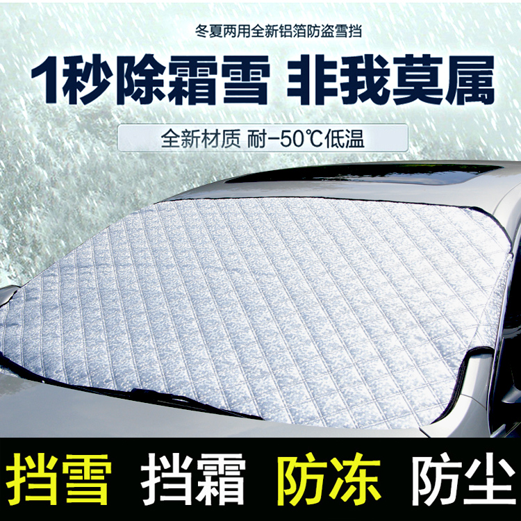 Автомобиль крышка снег блок парадная дверь ветер стекло антифриз крышка тени доска зима автомобиль противо мороз крышка противо снег сгущаться снег файлы
