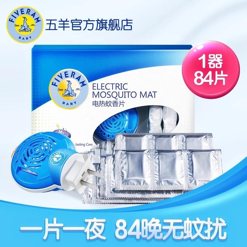 五羊电热蚊香片套装(84片+1器)婴儿孕妇安全无烟无香无味灭蚊片