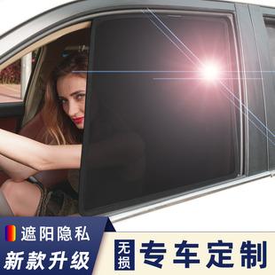 专车专用汽车窗帘雪档磁吸卡式 遮阳帘网纱遮阳挡侧窗前档防晒定制