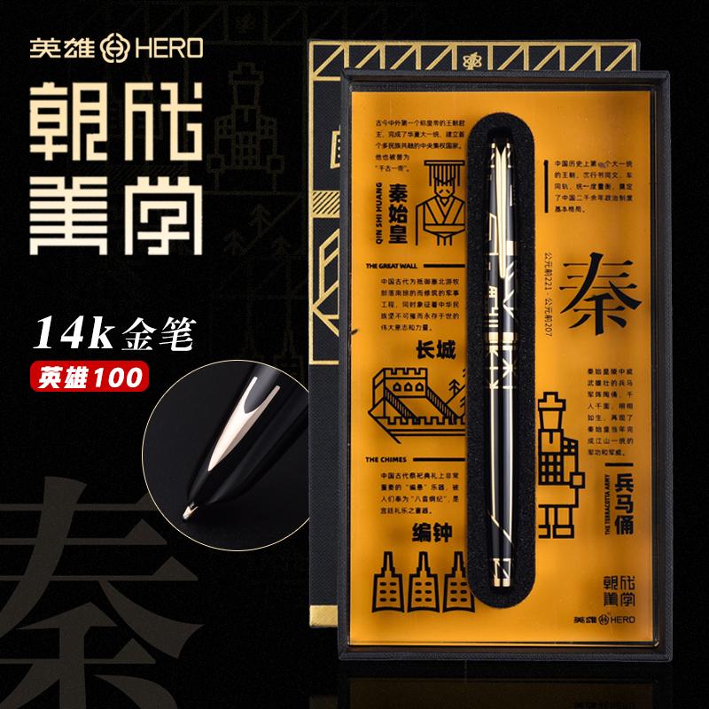HERO/英雄钢笔100朝代系列秦14k金笔怀旧老款经典复古成人办公练