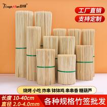 烧烤竹签批发商用一次姓炸串串香木签子钵钵鸡烤肠冰糖葫芦小工具