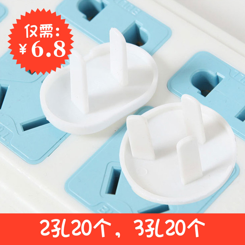 儿童防触电安全插座保护盖插座安全塞婴儿宝宝防电源保护套40个装