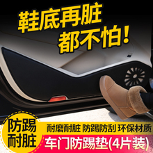 Volkswagen New Jetta Bora Langyi PLUS quick POLO accessories refit decorative items car door anti kick mat