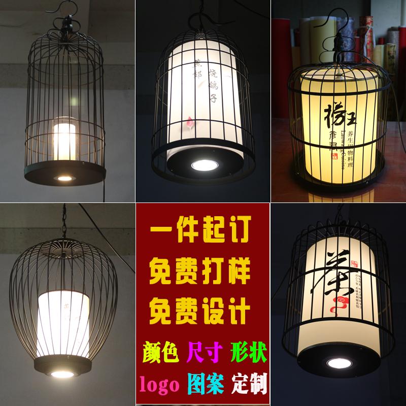 鸟笼灯创意新中式中国风复古铁艺火锅店绿植带射灯的个性定制吊灯