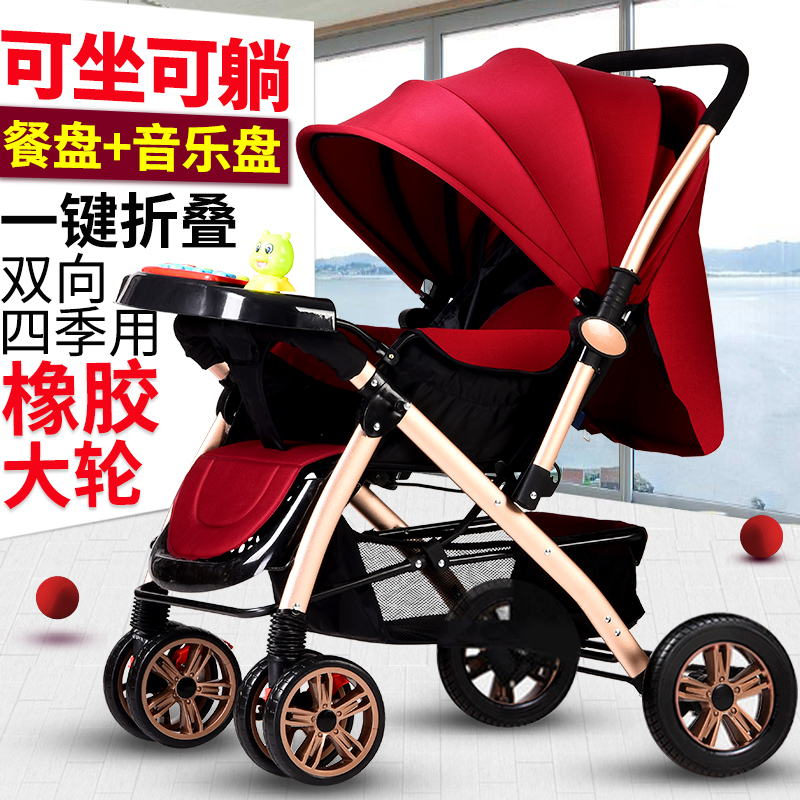 婴儿推车可坐可躺轻便折叠0/1-3岁宝宝儿童简易便携式小孩手推车