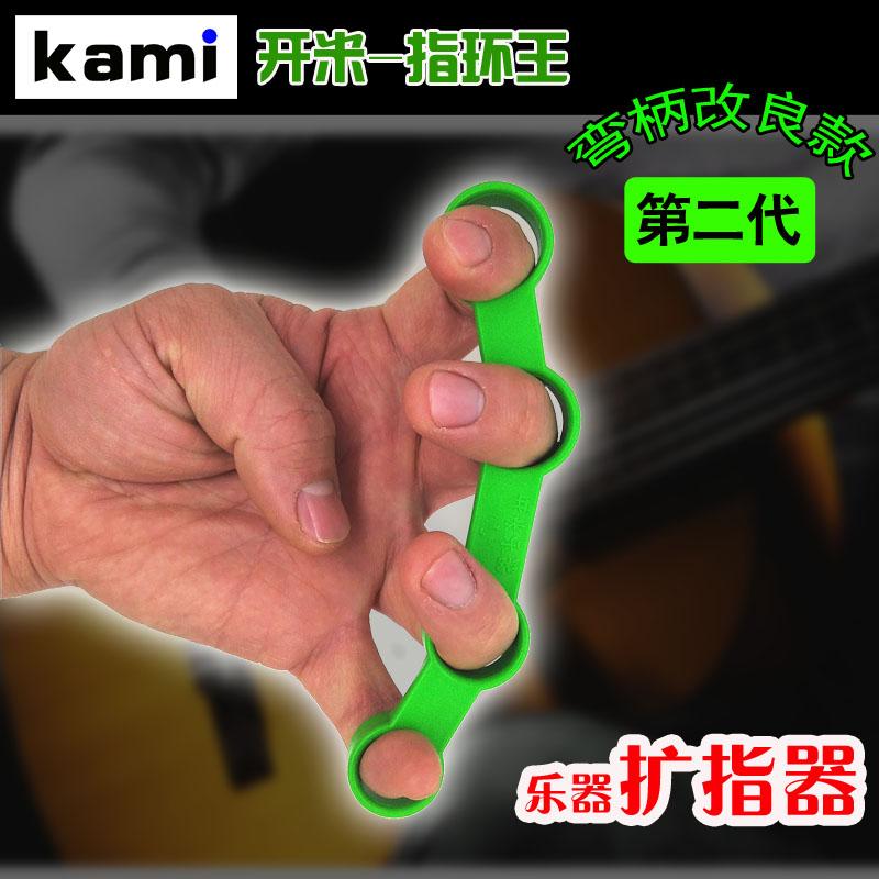 开米吉他指套分指器手指扩张乐器配件指力器爬格子钢琴跨度练习
