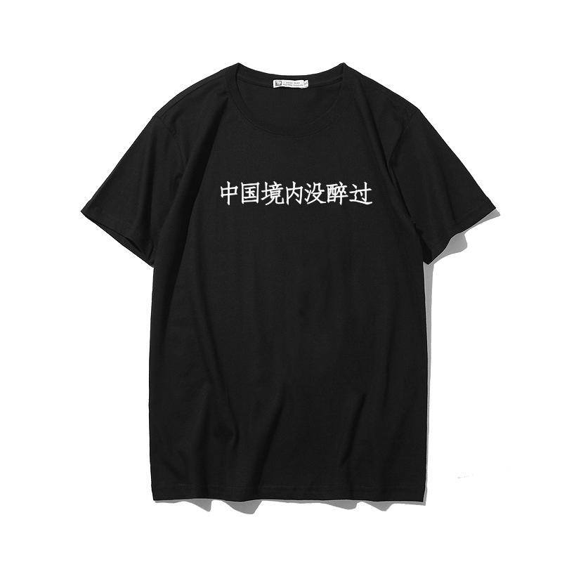 夏装港风趣味文字短袖中国境内没醉过t恤男女体恤潮流情侣装半袖
