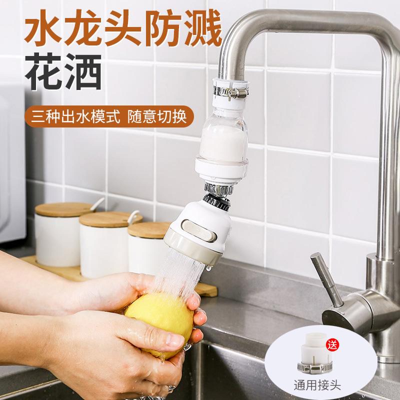 (用21.9元券)厨房滤水器喷头防溅水龙头嘴家用加长花洒头过滤芯通用延伸延长器