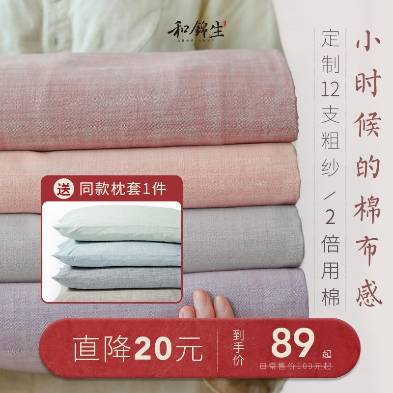 「安心」12支粗紗加厚老粗布床單單件純棉全棉被單純色宿舍和錦生
