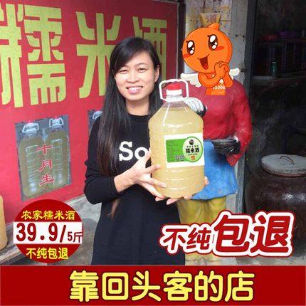 农家自酿纯糯米酒醪糟汁月子米酒水