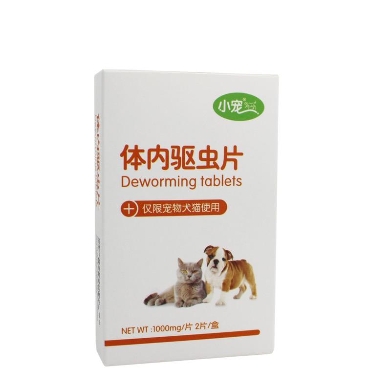 小寵體內驅蟲藥 狗狗幼犬幼貓貓咪打蟲藥犬用泰迪金毛寵物驅蟲藥
