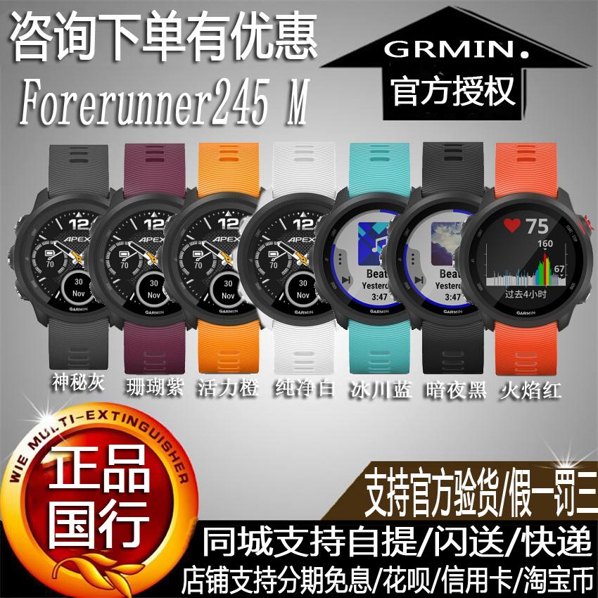 Garmin Jiaming forerunner 245m blood oxygen running GPS intelligent outdoor exercise heart rate watch wrist 945