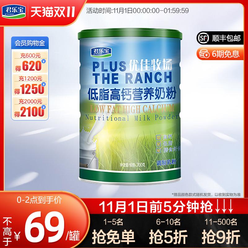 君乐宝旗舰店优佳牧场青少年中老年低脂高钙营养牛奶粉 700g*1罐