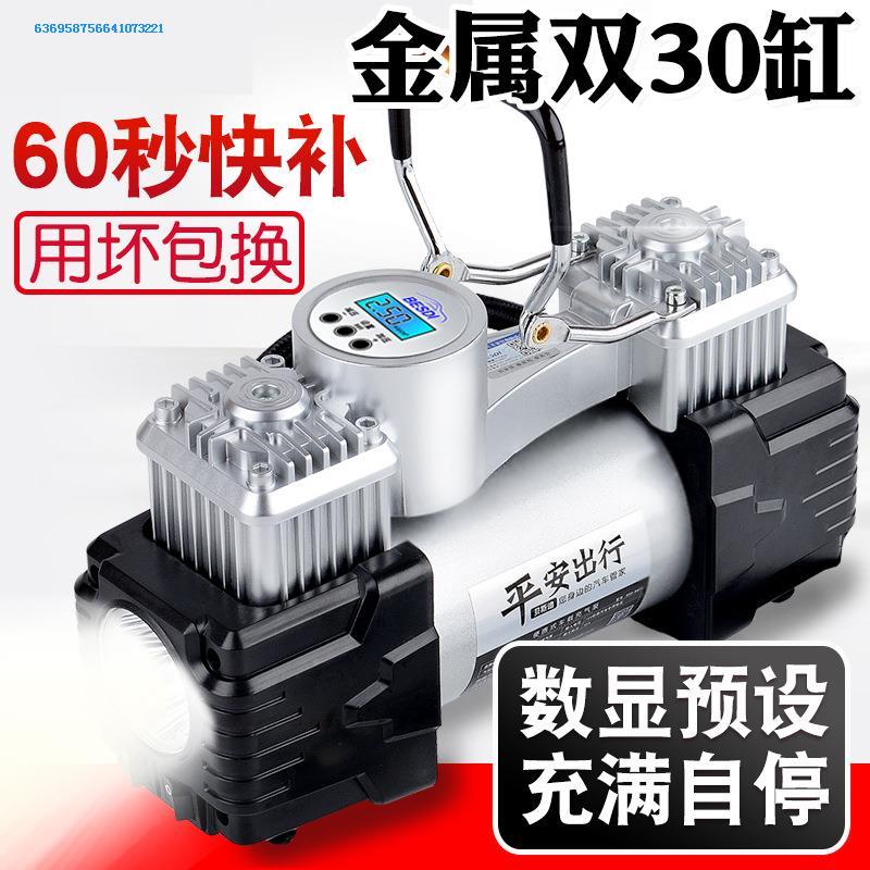 车载打气泵12v双缸德国日本气棒机充气泵车裁车载从气泵汽车12,可领取10元天猫优惠券
