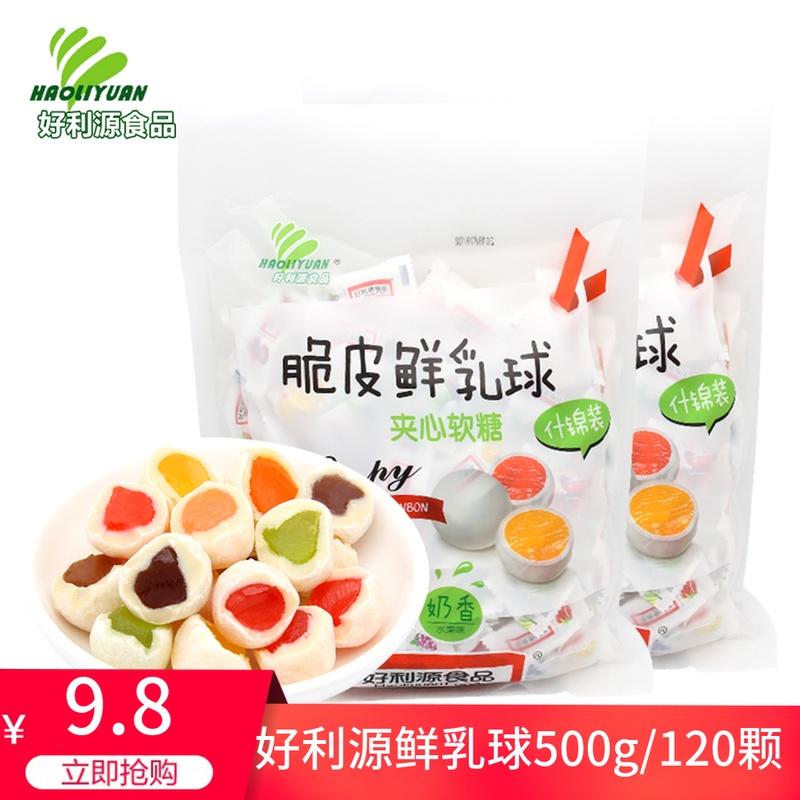 满25.60元可用15.8元优惠券好利源鲜乳球水果夹心500g散小零食