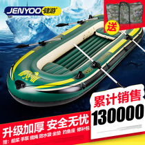 Jian rubber dinghy thickened wear-resistant inflatable kayak Fast tour charge boat air cushion life-saving fishing boat 2 3 4 people