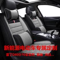 新能源纯电动汽车雷丁CoCoD80D70S50专用座套四季通用亚麻坐垫