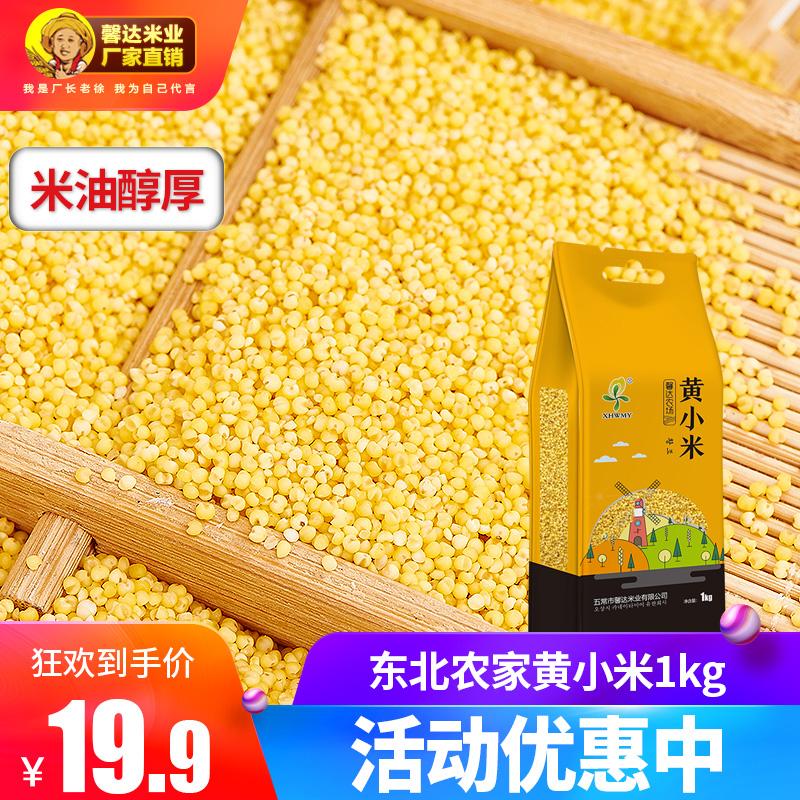馨达小米特产东北黄小米1kg五谷杂粮农家小黄米月子米2斤真空袋装19.90元包邮