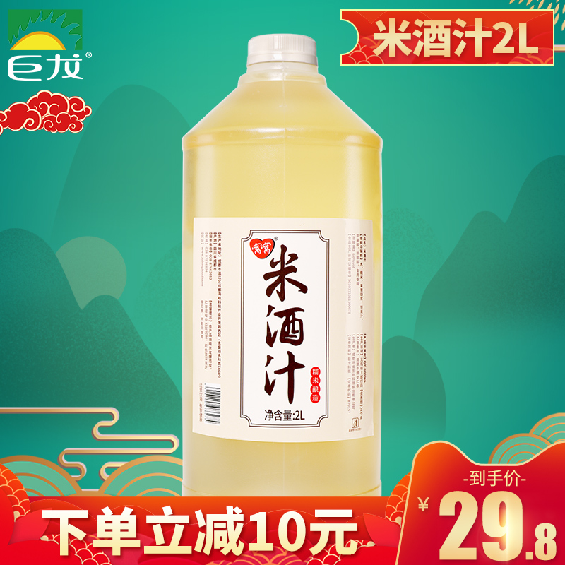 窝窝米酒汁糯米酒2L甜酒酿醪糟汁农家自酿月子米酒水4斤装