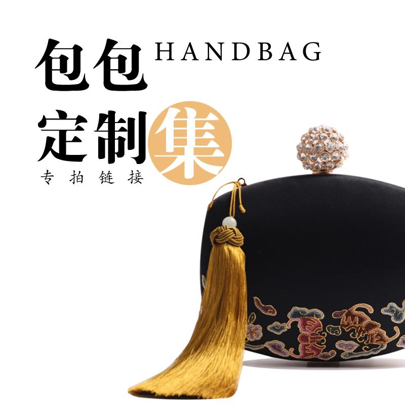 【雅集手包】个性化定制订制预定手工DIY设计服务布艺手拎女箱包