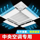 中央空调挡风板遮风板导风罩天花机冷气出风口挡板防直吹吸顶机