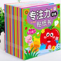 幼儿童专注力贴纸书2-3-4-5-6-7岁宝宝卡通益智早教启蒙贴贴画