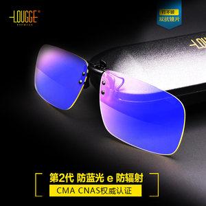 Lougge璐歌防蓝光眼镜夹片男电脑游戏护目镜夹片近视防辐射夹片女