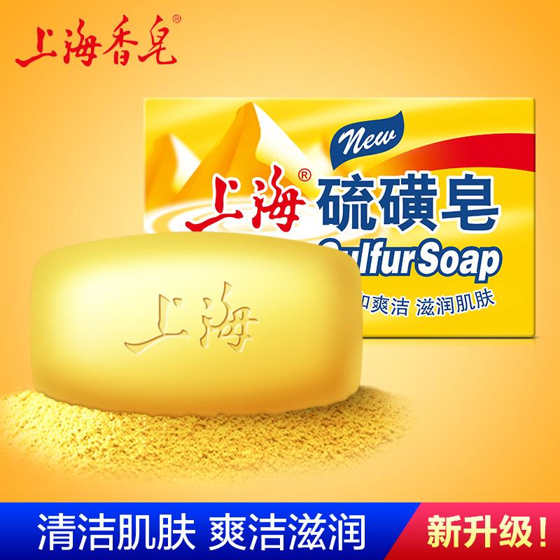 上海香皂硫磺皂125g*4块洗脸皂抑菌皂控油除螨止痒洗发沐浴洗头皂