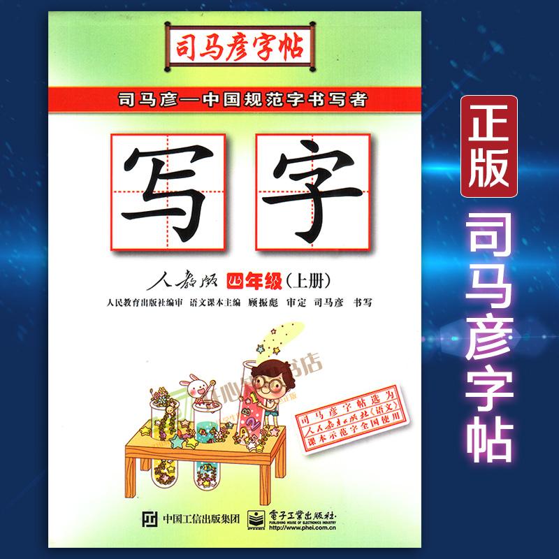 司马彦字帖写字人教版四4年级上册正楷规范练字实用防伪 正版包邮